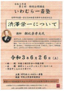 いわむら一斎塾特別公開講座 講師:朝比奈秀夫氏
